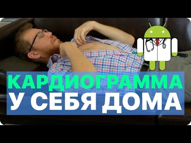 Кардиограмма в домашних условиях пробуем ECG Dongle для Android