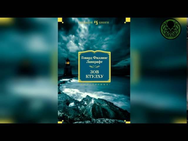 Зов Ктулху глава 2 часть 2