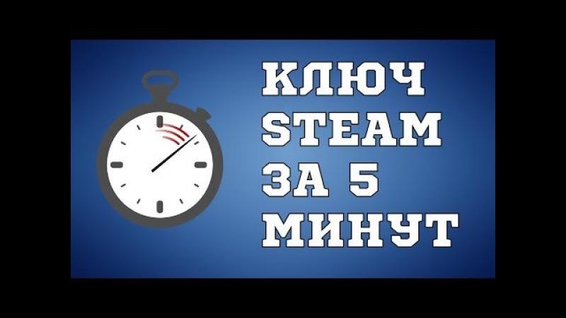 КАК ПОЛУЧИТЬ ИГРУ В СТИМ ( steam ) в 2016 БЕСПЛАТНО!