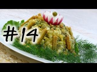 14 САЛАТ С СУХАРИКАМИ / Салат из яиц соленых огурцов и зеленого горошка.