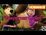 Маша и Медведь - Секретная серия! (Серия 63) Новая серия!