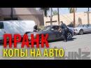 ПРАНК(twinzTV) - Копы на чужих авто (Озвучка)