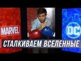 Анатомия кино. DC против Marvel