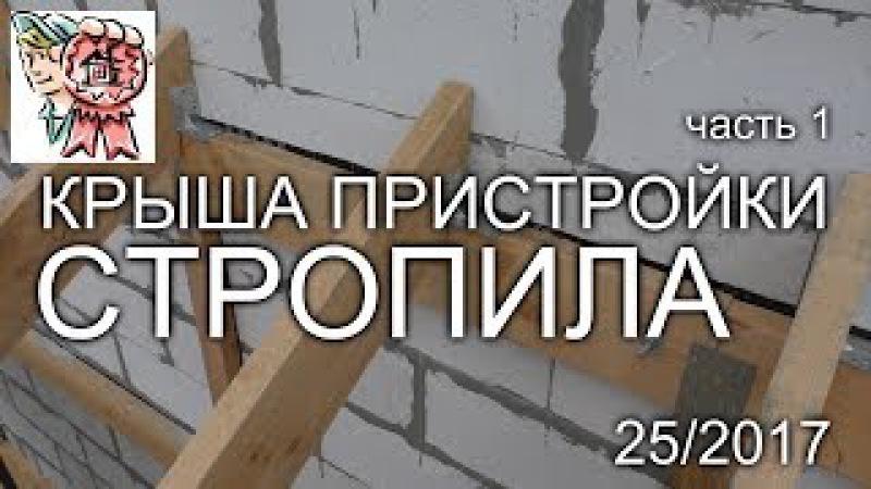 Крыша пристройки: Стропила своими руками СТРОИМ ДЛЯ СЕБЯ