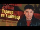 Вадим КУЗЕМА - В прошлое билет