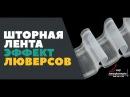 ШТОРНАЯ ЛЕНТА С ЭФФЕКТОМ ЛЮВЕРСОВ - преимущества использования
