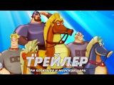 Три богатыря и Морской царь - Трейлер на Русском | 2017 | 1080p