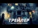 Абатуар Лабиринт страха Трейлер на Русском 2016 1080p
