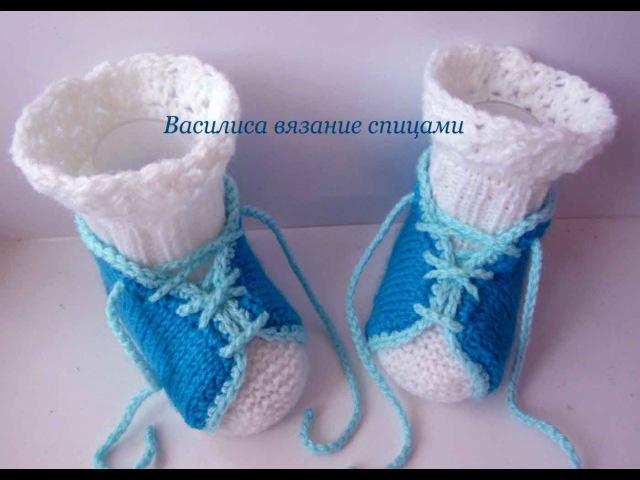 Пинетки носочки двойной верх спицами Василиса