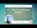 127. Опыт из прошлых жизней. А.Верба. Ответы на «Йога-Волне»