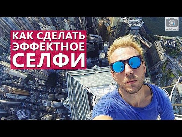 Как сделать КРУТОЕ СЕЛФИ, которое соберет МНОГО ЛАЙКОВ - Школа мобильной фотогра...