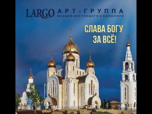 Запоют акафист соловьи Духовные песнопения LARGO Art-Group