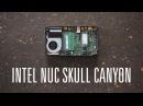 Мини-ПК Intel NUC Skull Canyon