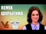 ДИАНА ШУРЫГИНА, 2 СЫЧЕВА (VODKA STYLE REMIX)