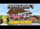 Симпсоны в майнкрафт - Прохождение карты #1