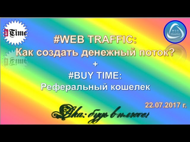 Webtraffic buy time РЕФЕРАЛЬНЫЙ КОШЕЛЕК БАЙ ТАЙМ 22.07.2017 г.