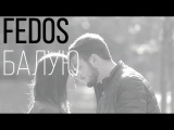 FEDOS - Балую (HD)