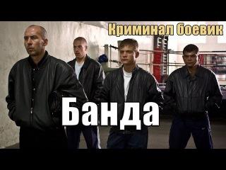 Смотреть российские криминальные фильмы онлайн бесплатно