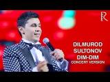Dilmurod Sultonov - Din-dim | Дилмурод Султонов - Дим-дим (concert version)