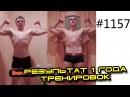 Фото до и после похудения. Результат онлайн тренировок Юрия Спасокукоцкого, отзыв.