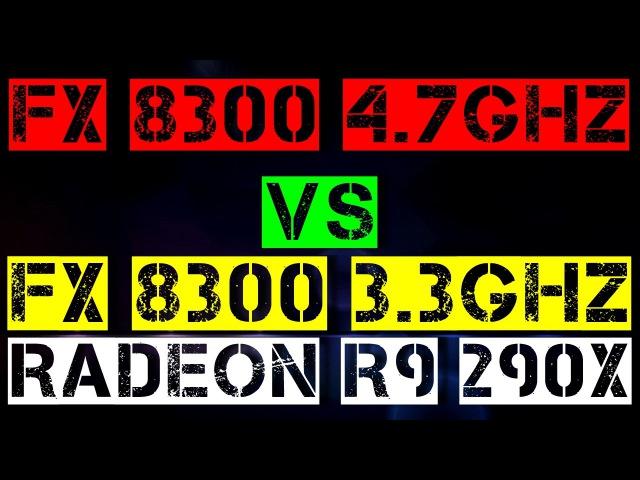 FX 8300 4.7GHz VS FX 8300 3.3GHz | R9 290x