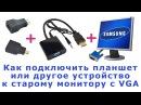 Как подключить старый монитор с VGA к планшету. Переходник с micro HDMI на HDMI и VGA.