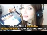 Стримерша Карина поздравила с 400 000 подписчиков   AuRuM TV