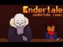 Undertale comic Endertale 5 Русский дубляж RUS