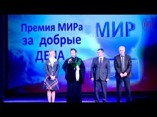 Пятая ежегодная Премия мира 2016. Смотрим как это было!