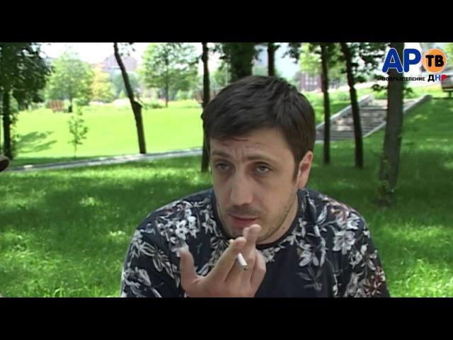 Волонтер Сергей Логвин рассказал о проблемах в ДНР