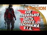 Tom Clancy's The Division: КАК ПРАВИЛЬНО ОДЕТЬ СВОЕГО ПЕРСОНАЖА В 1.6.