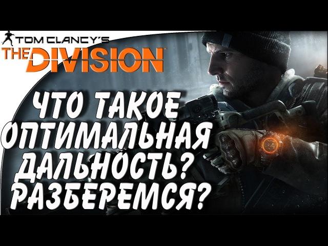 Tom Clancy's The Division: ЧТО ТАКОЕ ОПТИМАЛЬНАЯ ДАЛЬНОСТЬ? РАЗБЕРЕМСЯ?