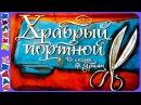Храбрый портной - Братья Гримм - АудиоСказка (диафильм)