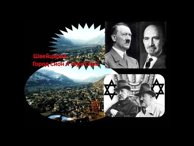 Швейцария. Город, гора Сион. Ось Мирового зла