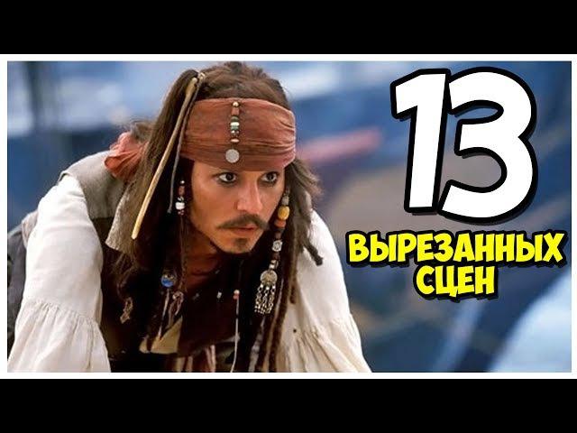 13 ВЫРЕЗАННЫХ СЦЕН С ФИЛЬМА
