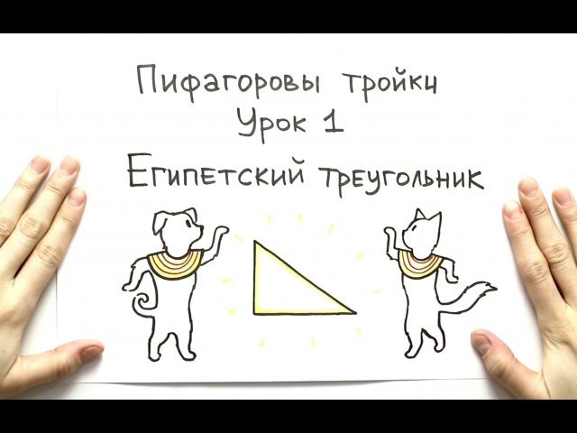 GetAClass - Пифагоровы тройки 1. Египетский треугольник getaclass - gbafujhjds nhjqrb 1. tubgtncrbq nhteujkmybr