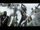 Моды на Skyrim Броня Каэр Морхена, Корво, Исполнителя, меч Алый Мститель