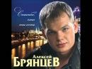 Алексей Брянцев - Спасибо, что ты есть