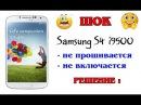 Постоянно перезагружается Samsung Galaxy S4 i9500