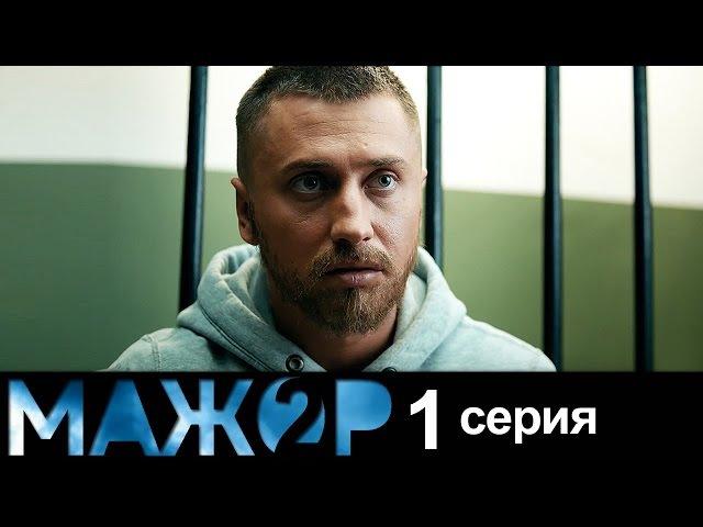 Мажор - Сезон 2 - Серия 1 - криминальная драма HD