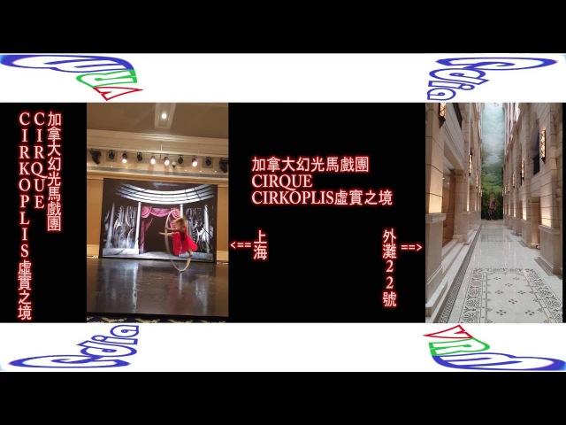 360 vr 看加拿大幻光馬戲團虛實之境在上海外灘22號表演~Cirkopolis Cirque Éloize show on bund22