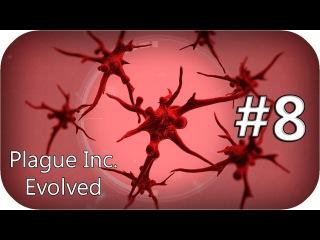 Никто не остался в живых! 8 - Plague Inc: Evolved