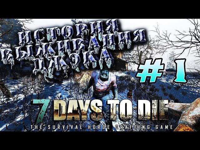 7 Days to Die I Выживание Джека - часть I