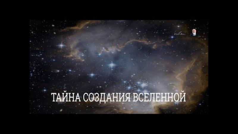 Зачем создана бесконечная вселенная Спрашивали❓ Отвечаю❗
