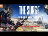 The Surge -  Sci-fi Dark Souls с экзоскелетом и имплантами! Второй взгляд! Трансляция (стрим) (16+)