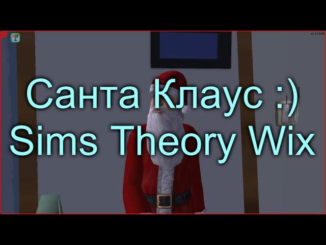The Sims 2 Секреты и Тайны 8 Как вызвать Санта Клауса