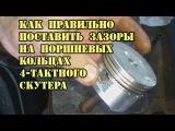 Как правильно установить кольца на 4-х тактный мопедскутер (Дельта, Альфа, Муста ...