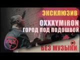 Oxxxymiron - Город под подошвой Без музыкиWITHOUTMUSIC