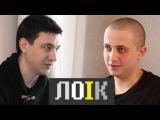 Лоик про Ярмака Он не рэп Интервью про батлы, украинскую рэп-игру, про Oxxxymironа, Vers...