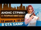 Порнозвезда зарабатывает на стримах /GTA Samp